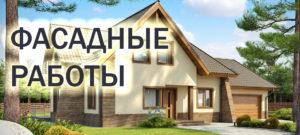 fasad_podval_80
